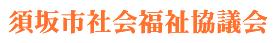 須坂市社会福祉協議会